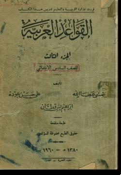 аль-Кавагид аль-гарабия. аль-Джуз-ас-салис. القواعد العربيّة. الجزء الثّالث