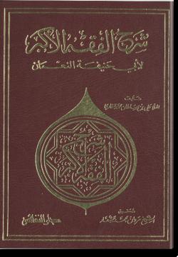 Шарх аль-Фикх аль-акбар ли Аби Ханифа ан-Нугман. شرح الفقه الأكبر لأبي حنبفة النّعمان