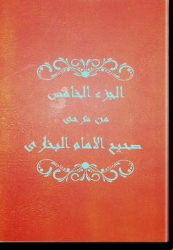 аль-Джуз аль-хамис мин шархай Сахих аль-имам аль-Бухари. الجزء الخامس من شرحى صحيح الإمام البخاري