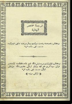 Тарджама Мухтасар аль-Викая. ترجمة مختصر الوقاية