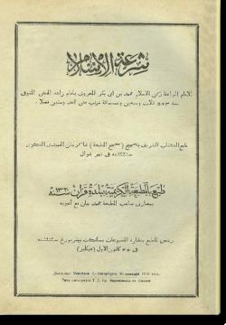 Шир'а аль-ислам. شرعة الإسلام