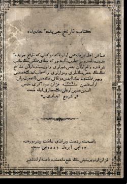 Китаб Тарих джаридаи джадида. كتاب تارېخ جرېدەء جديده