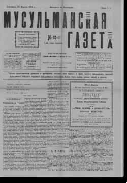 Мусульманская газета № 10-11