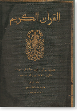 аль-Куран аль-Карим. القرآن الكريم
