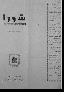 """""""Шура"""", 1915 г. №10"""
