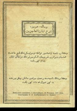 Рисаляи 'азиза шарх Сабат аль-'аджизин. رسالهء عجيزين شرح ثبات العاجزين