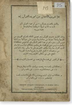 Такриб аль-азхан мин таджвид аль-Куран. تقريب الاهذان من تجويد القرآن