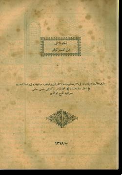 аль-Джильд ас-саним мин Тафсир Тибьян. الجلد الثّاني من تفسير تبيان