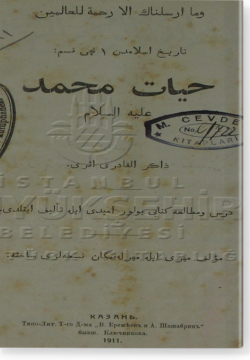 Хаят Мухаммад, галейхи-с-салям. حيات محمد عليه السلام