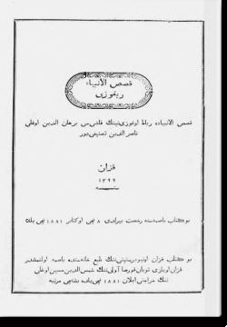 Касас аль-анбия Рабгузи. قصص الأنبياء ربغوزي