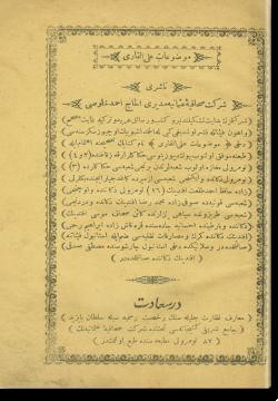Маудугат Гали аль-Кари. موضوعات علي القاري