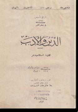 әд-Дин вә әл-Әдәб. Часть 2. الدين و الأدب
