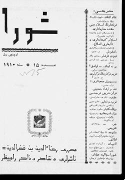 """""""Шура"""", 1910 г. №15"""