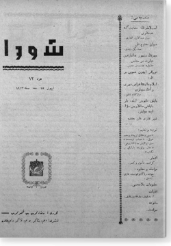 """""""Шура"""", 1913 г. №12"""