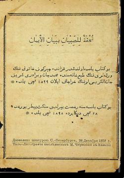Тухфа ли-с-сыбьян би-баян аль-иман. تحفة للصبيان ببيان الايمان