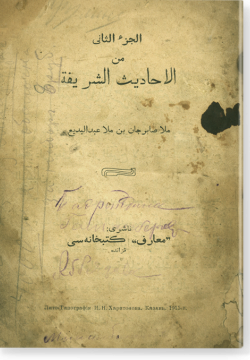 аль-Джуз ас-сани мин аль-Ахадис аш-шарифа. الجزء الثاني من الأحاديث الشريفة
