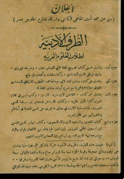 Турф аль-адабия. طرف الأدبيّة