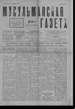 Мусульманская газета № 14-15