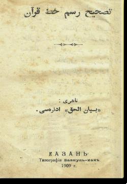 Тасхих расм хатт Куръан. تصحيح رسم خطّ القرآن