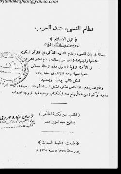 Низаму-н-насиа гыйнд-ал-гараб кабля аль-ислам.  نظام النسيء عند العرب قبل الإسلام