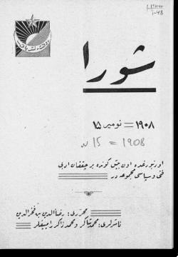 """""""Шура"""", 1908 г. №15"""