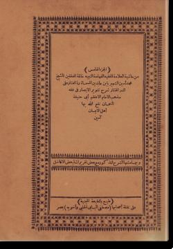 аль-Джуз аль-хамис мин Хашия Ибн Абидин. الجزء الخامس من حاشية ابن عابدين