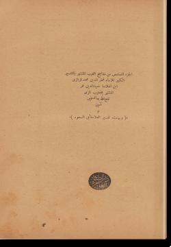 аль-Джуз ас-садис мин Тафсир ар-Рази. الجزء السادس من تفسير الرّازي