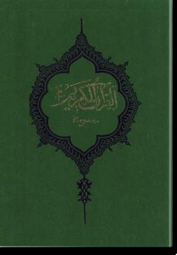 Коран. Перевод с арабского языка
