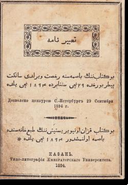 Тагбир-намэ