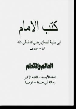 Аль-Алим ва аль-мута'аллим. العالم و المتعلم