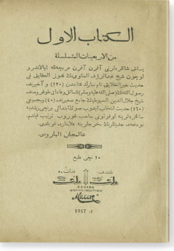 аль-Арбаинат аль-мутасалсиля. الاربعينات المتسلسلة