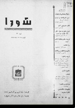"""""""Шура"""", 1915 г. №2"""