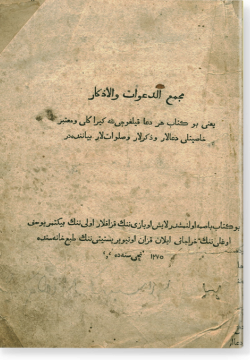 Маджма' ад-да'ават ва аль-азкар. مجمع الدّعوات و الأذكار
