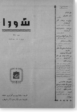 """""""Шура"""", 1913 г. №21"""