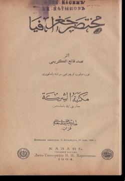 Мухтасар джаграфия. مختصر جغرافيا