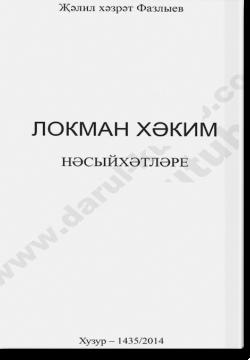 Локман Хәким нәсыйхәтләре