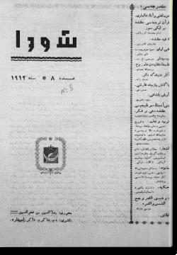 """""""Шура"""", 1912 г. №8"""