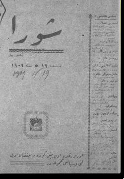 """""""Шура"""", 1909 г. №19"""
