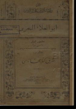 Абу аль-Галя аль-Магари. ابو العلاء المعرى
