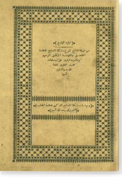 Миркат аль-мафатих шарх Мифтах аль-масабих. مرقاة المفاتح شرح مفتاح المصابح