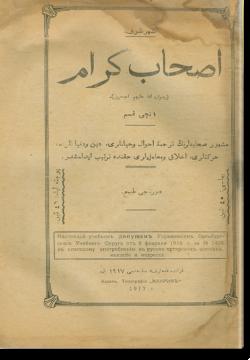 Асхаб кирам. Часть 1. أصحاب كرام