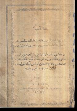 Джаннат аль-асма. جنة الأسماء
