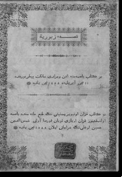 Фадаиль аш-шухур. فضائل الشهور