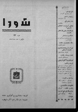 """""""Шура"""", 1913 г. №23"""