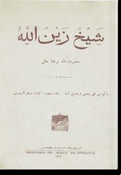 Шейх Зайнулла