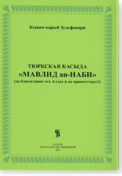 """Тюркская касыда """"Мавлид ан-Наби"""" (да благославит его Аллах и да приветствует)"""
