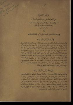Ан-нихайя фи гариб аль-хадис ва-ль-асар. النّهاية في غريب الحديث والأثر