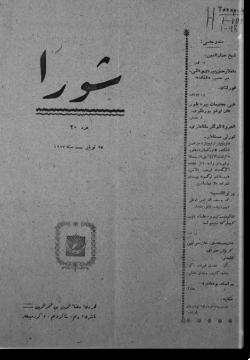 """""""Шура"""", 1917 г. №20"""