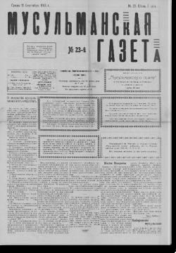 Мусульманская газета № 23