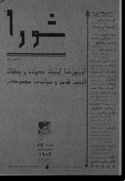 """""""Шура"""", 1909 г. №17"""